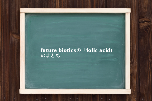 future bioticsの「folic acid」のまとめ