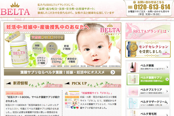 ベルタ葉酸サプリの口コミ・評判・効果