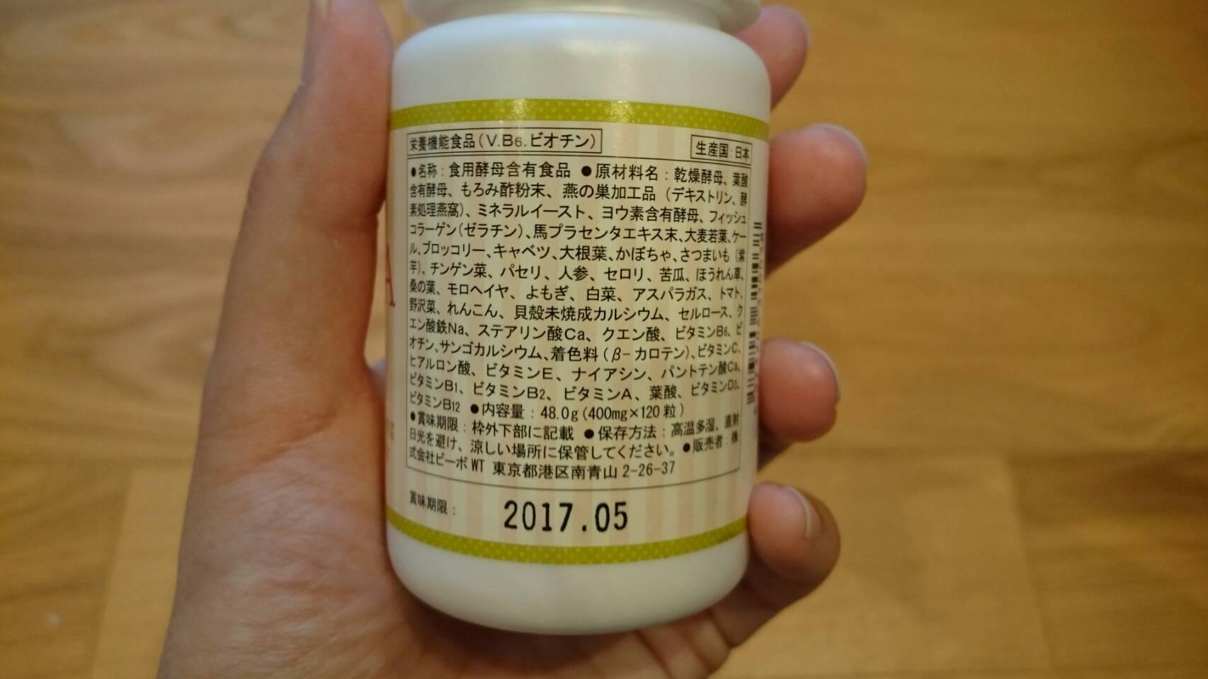 ベルタ葉酸サプリ配合されている成分や栄養素