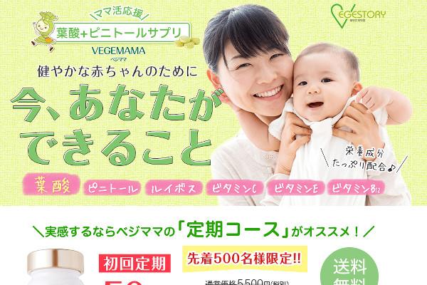 ベジママ葉酸の口コミ・評判・効果