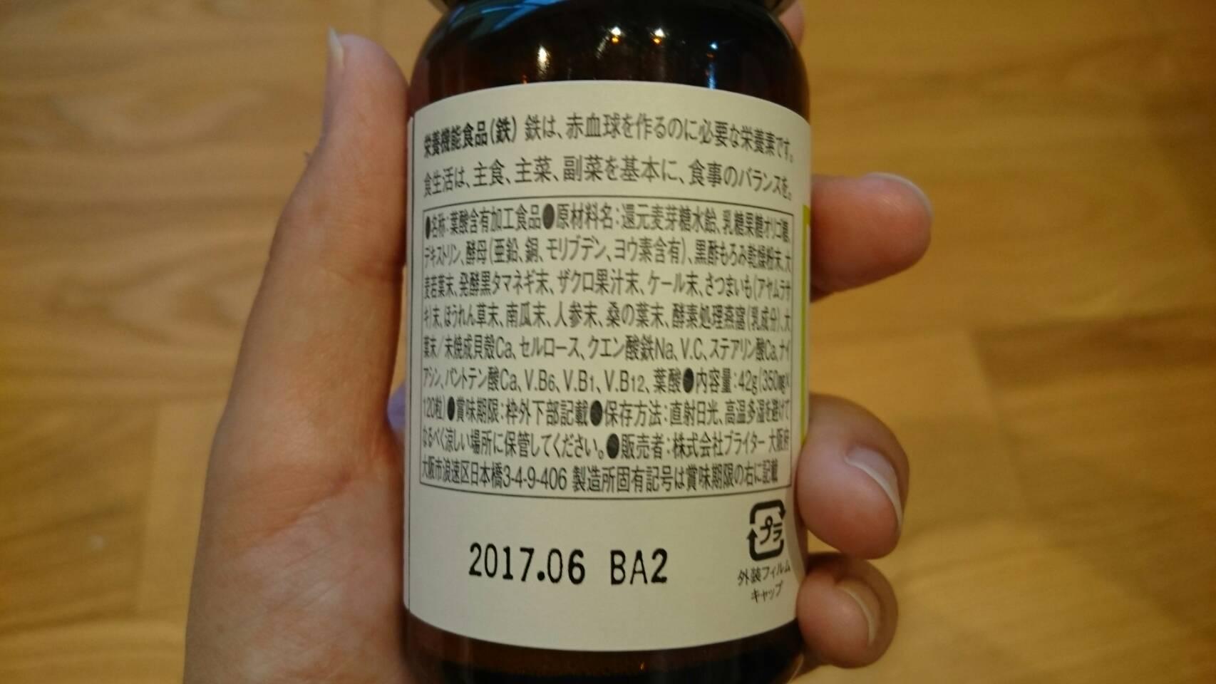 ララリパブリックの添加物