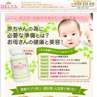 ベルタ葉酸のランキング