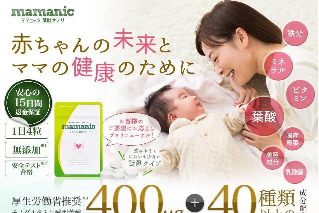 ママニック葉酸サプリの口コミ・評価・効果