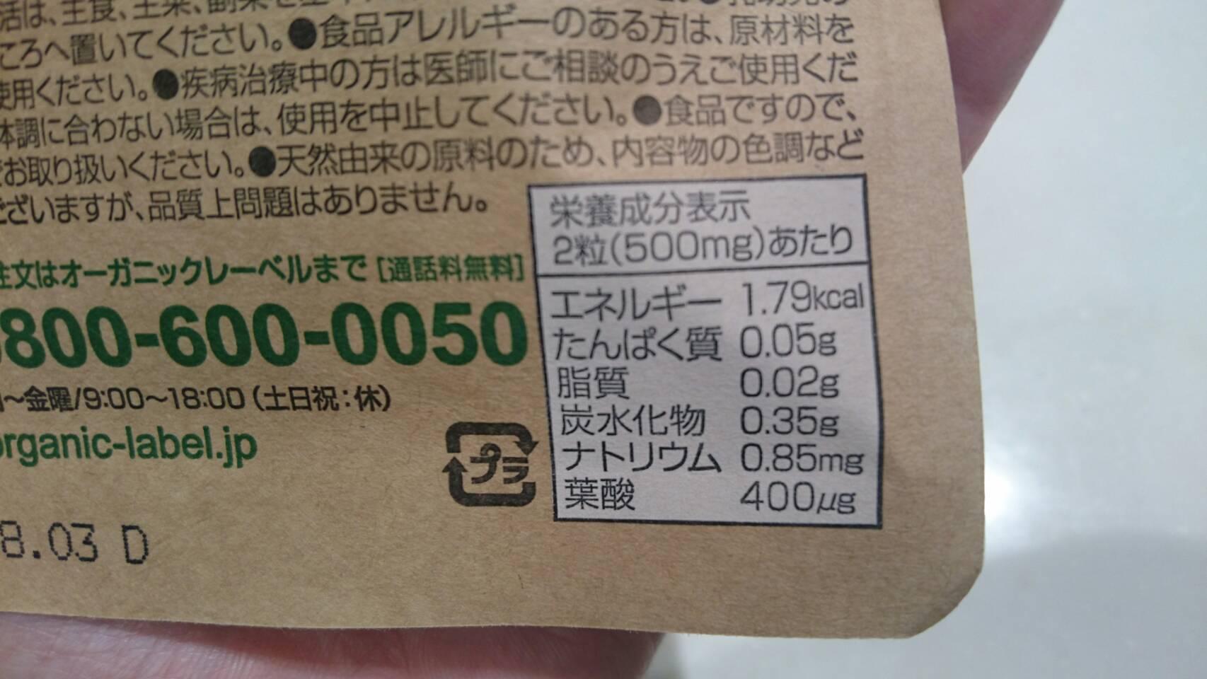 オーガニックレーベル葉酸サプリの栄養成分表示