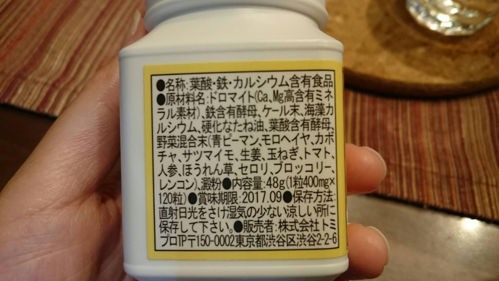 パティ葉酸サプリの原材料名