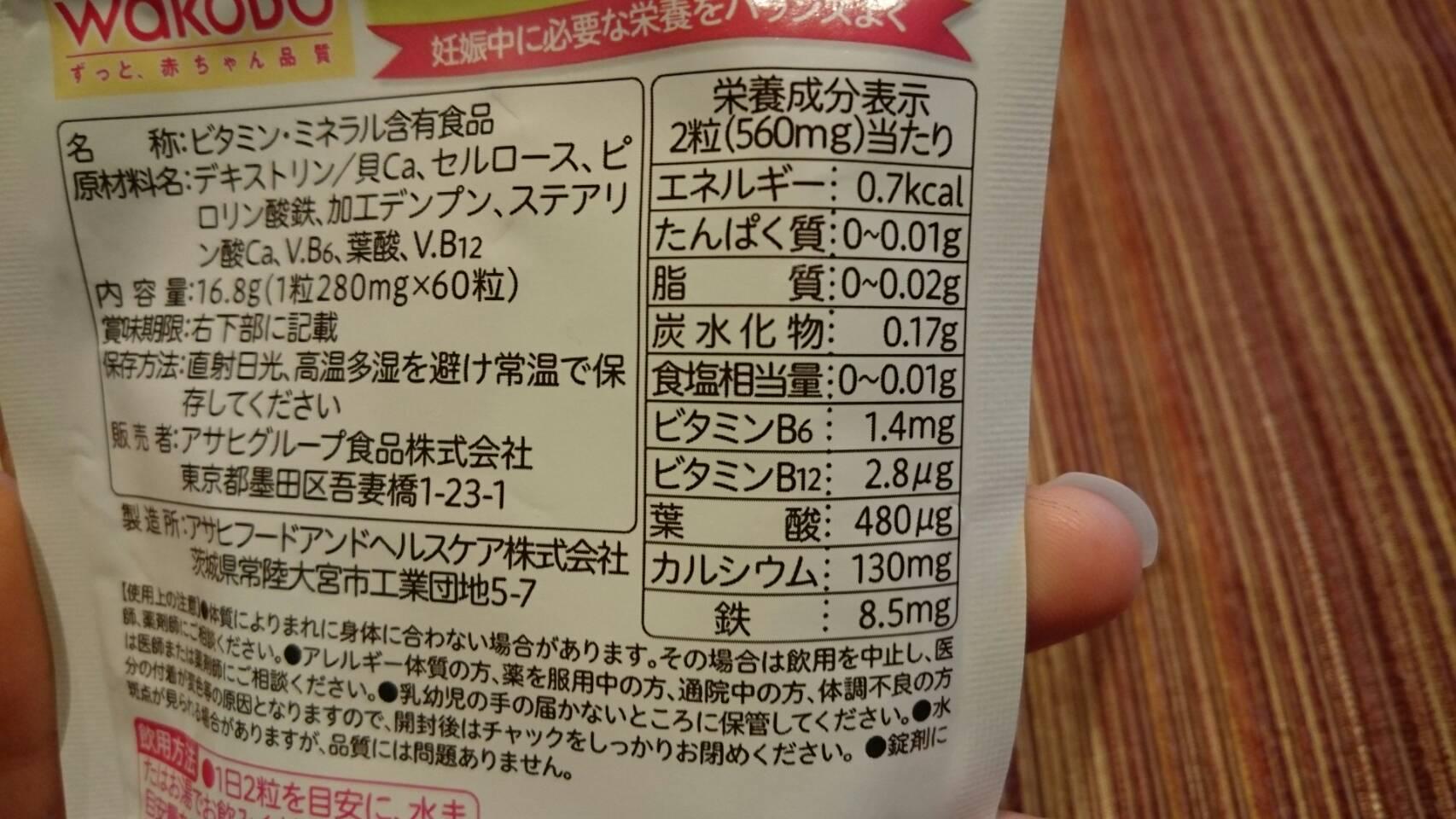 マタニティチャージの栄養成分表示