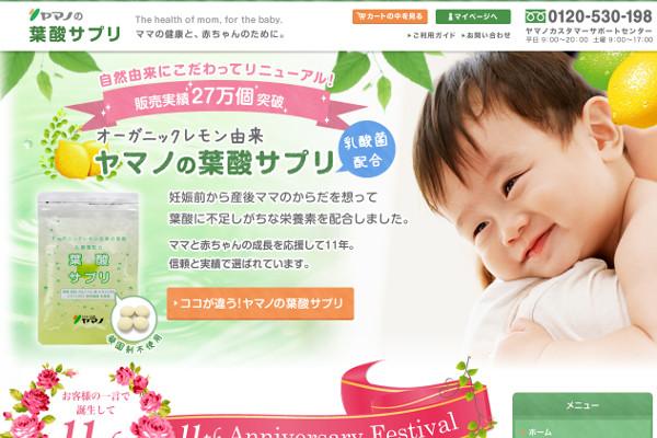 ヤマノ葉酸サプリの口コミ・評価・効果