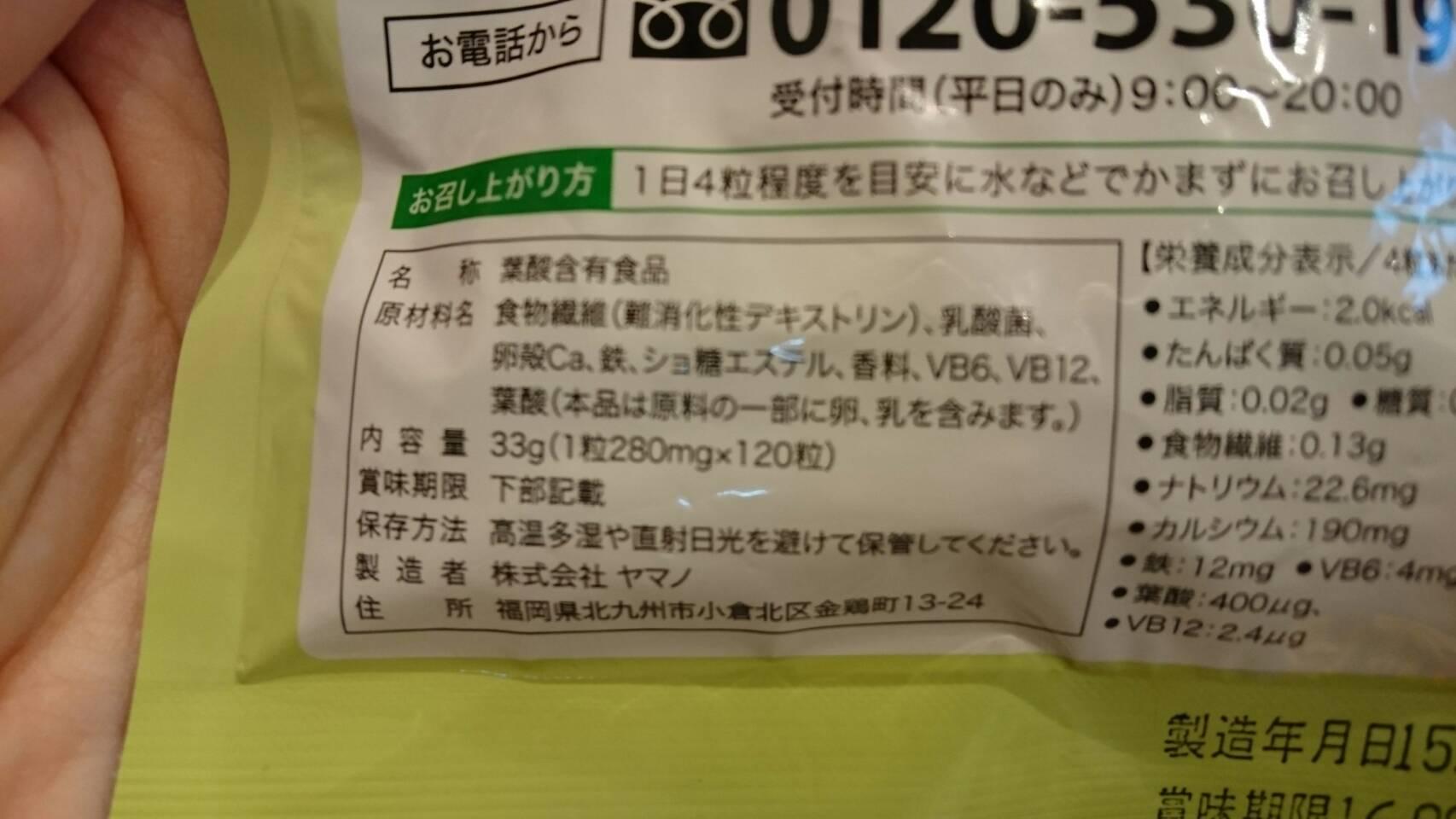 ヤマノ葉酸サプリの原材料