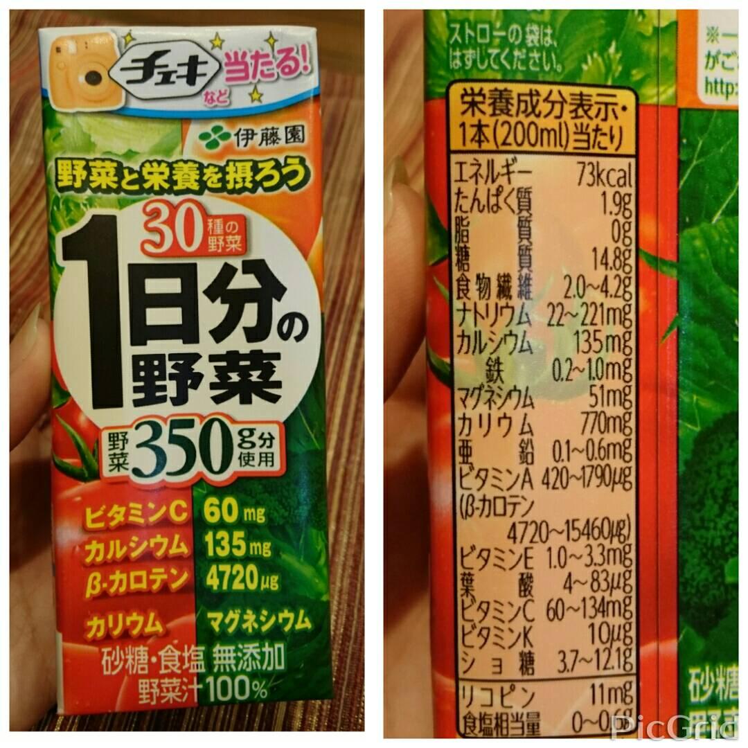 伊藤園の野菜ジュース
