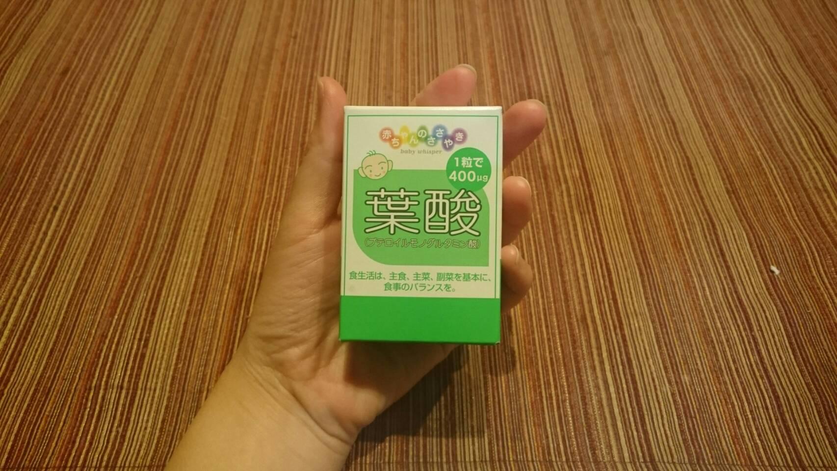 赤ちゃんのささやき葉酸のパッケージ