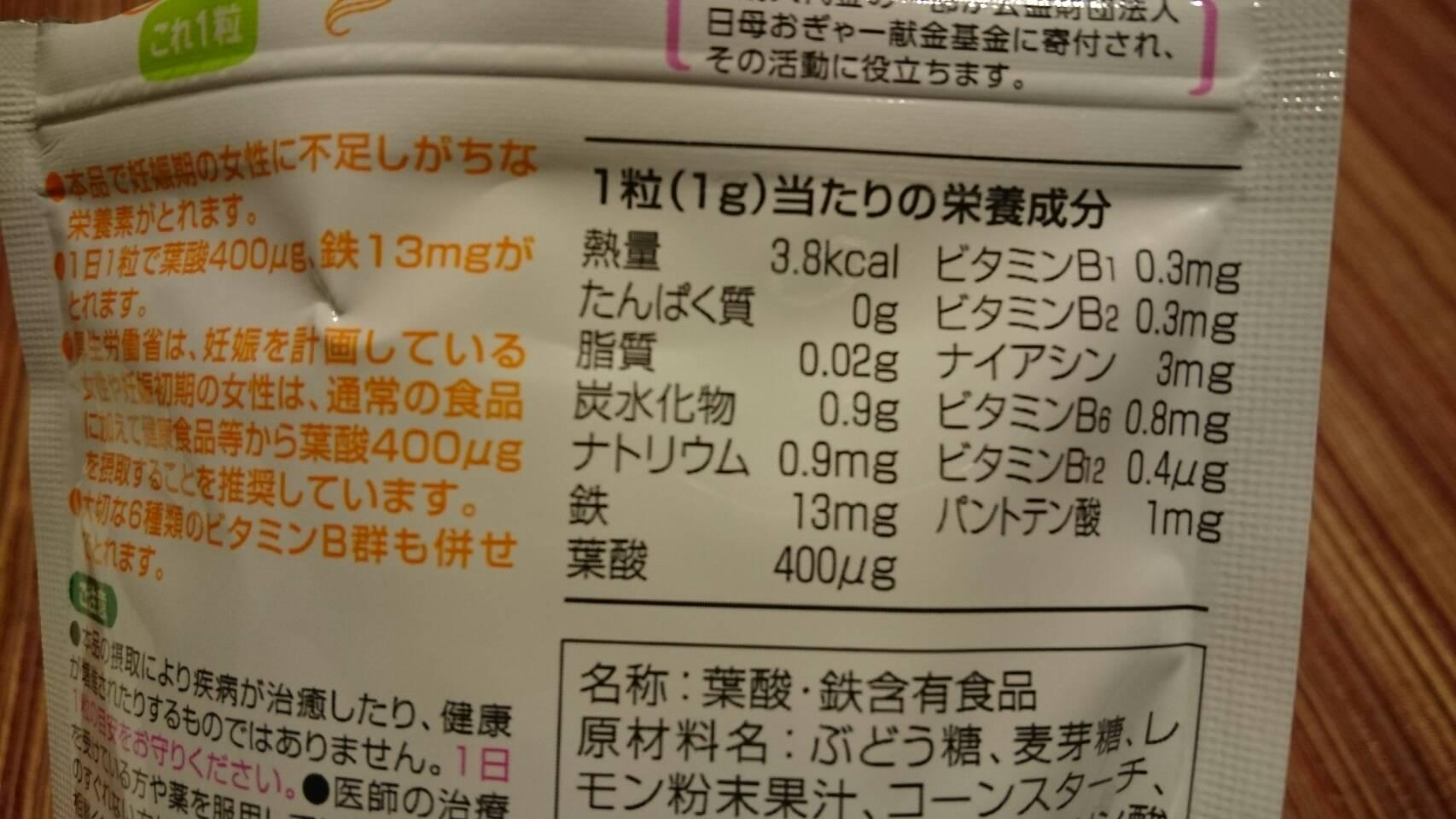 ビーンスタークマムの栄養成分表示