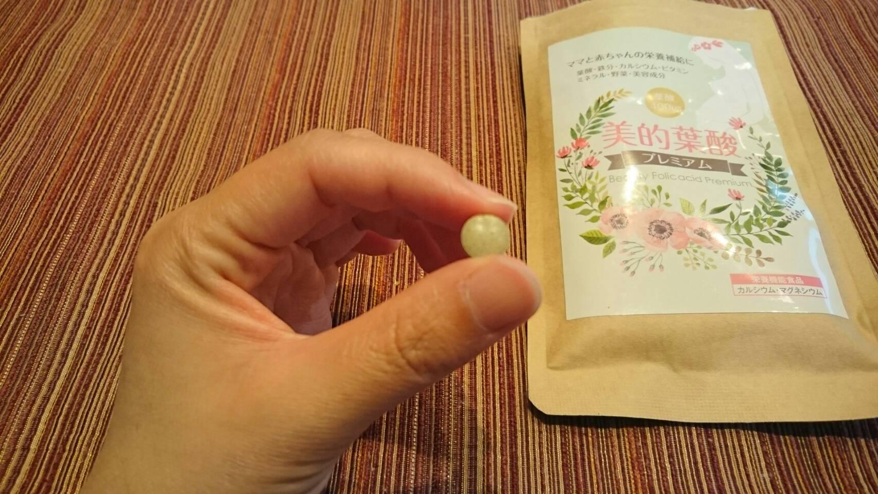 美的葉酸プレミアムの粒