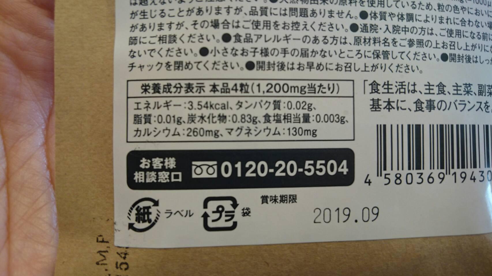 美的葉酸プレミアムの栄養成分