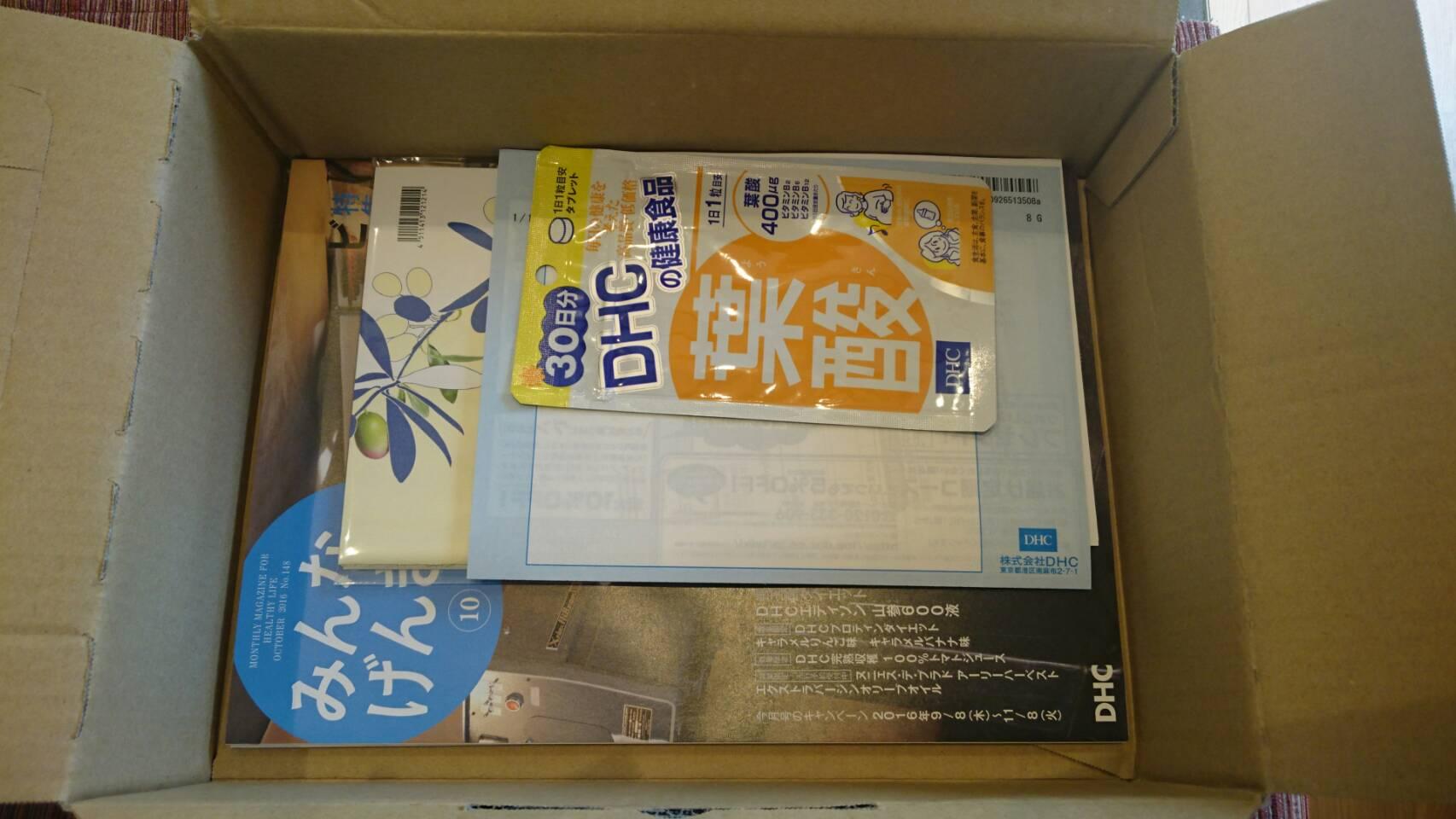 DHCの葉酸サプリの箱開封