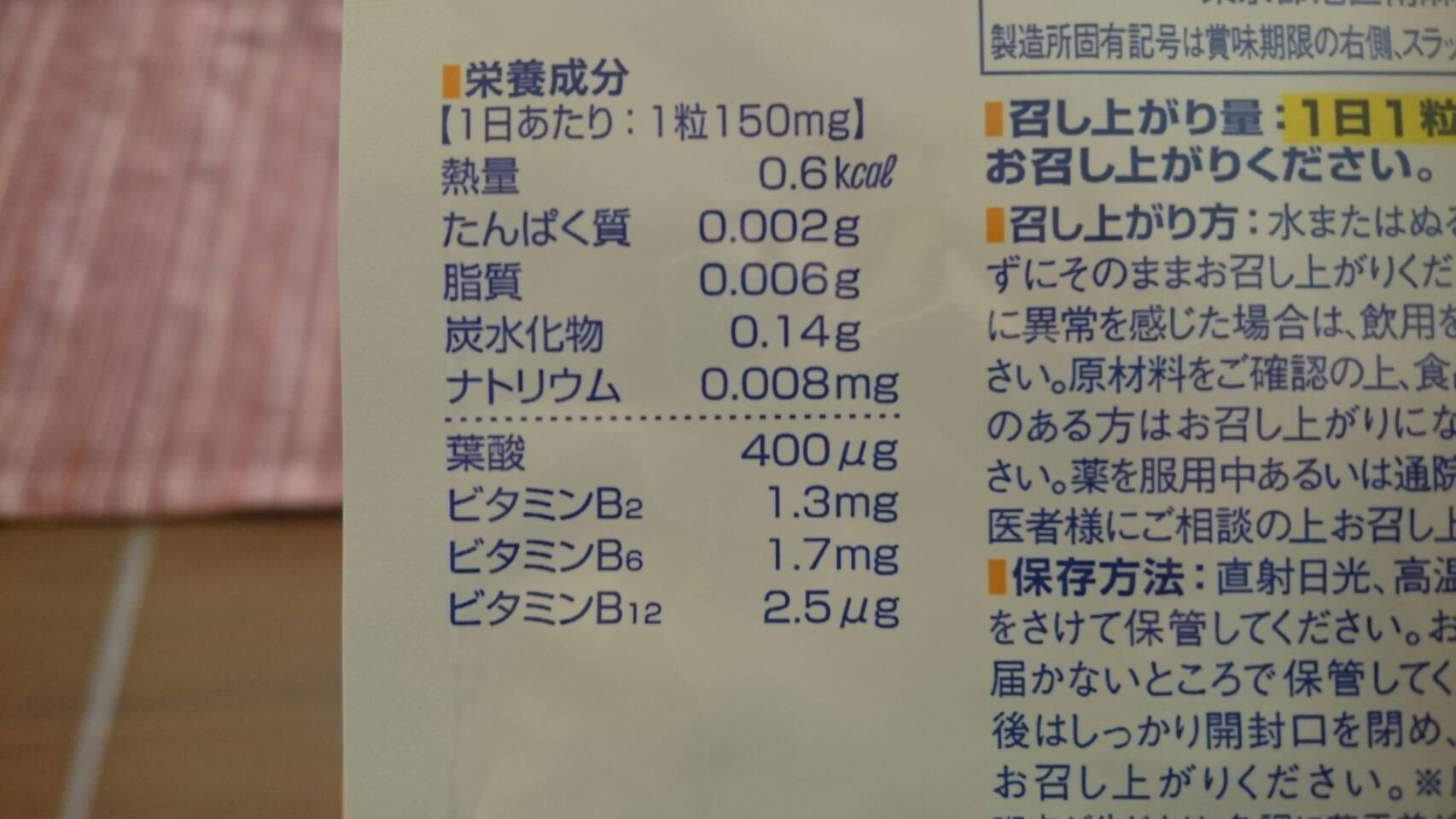 DHCの葉酸サプリの栄養成分