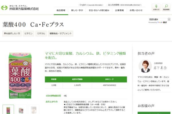 ITOHママのサプリ「葉酸400Ca・Feプラス」の口コミ・評判