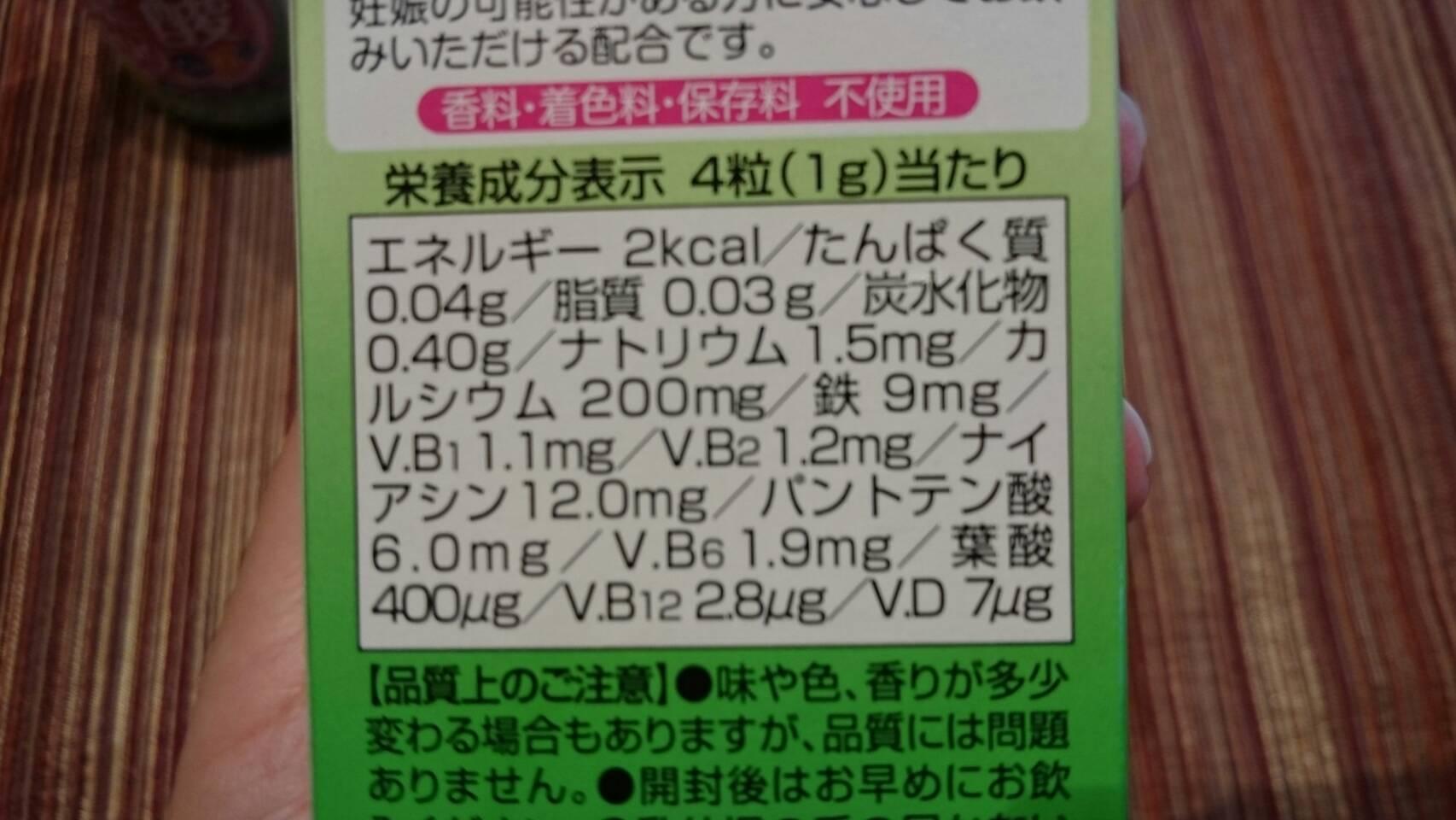 葉酸400 ca・feプラスの栄養成分