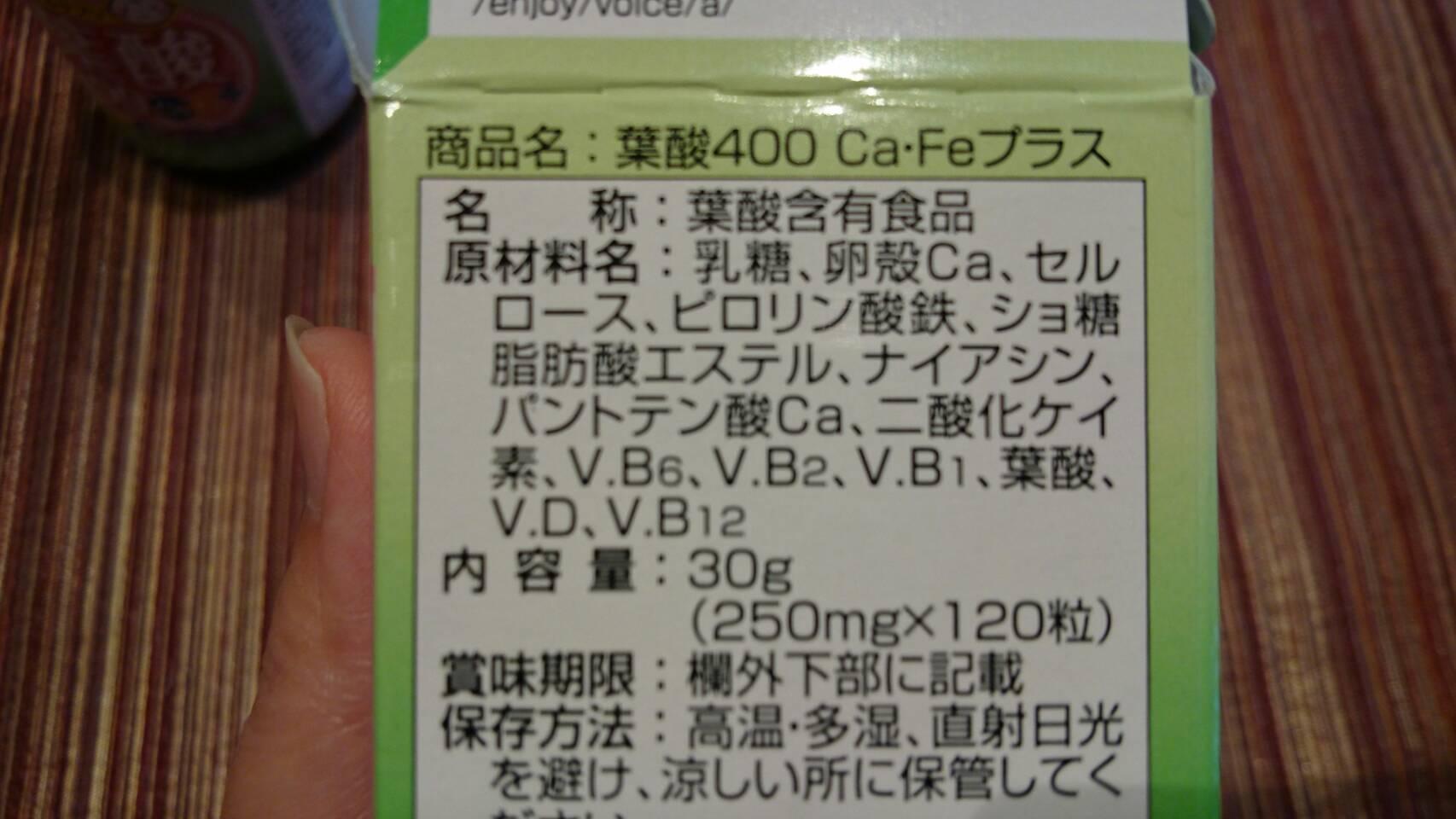 葉酸400 ca・feプラスの原材料名