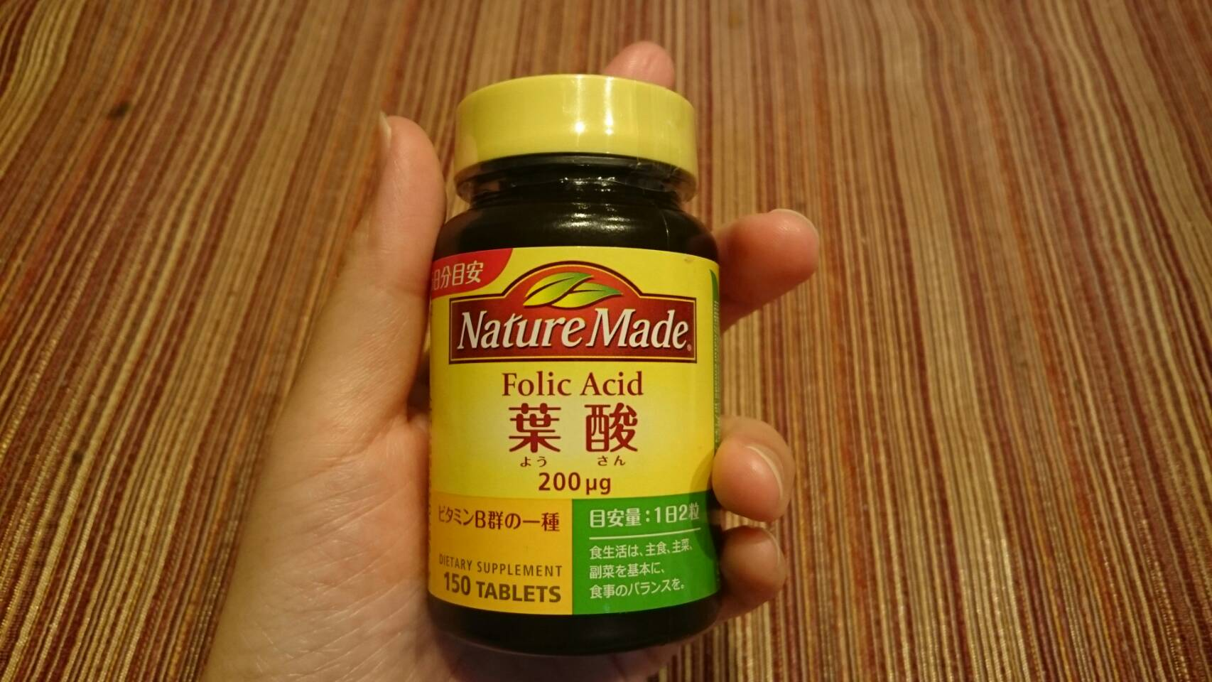 ネイチャーメイドの葉酸サプリのボトル