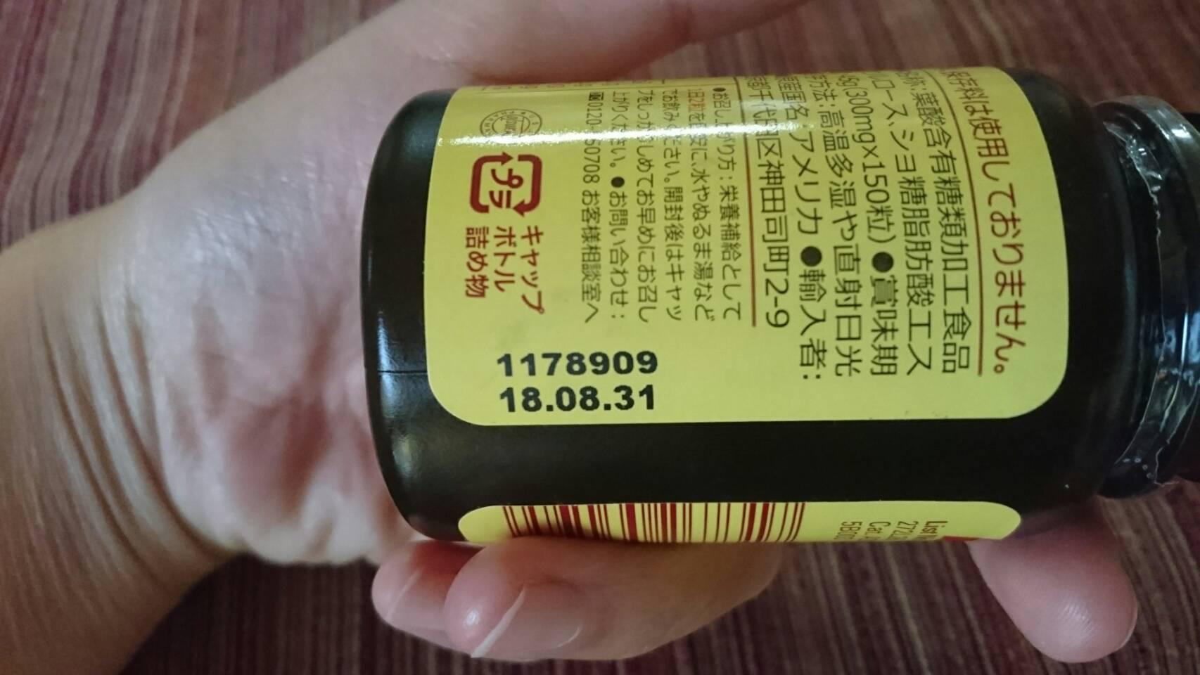 ネイチャーメイドの葉酸サプリの消費期限