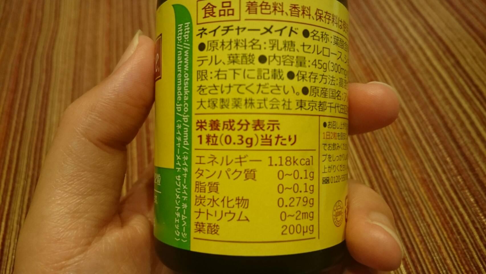 ネイチャーメイドの葉酸サプリの栄養成分表示
