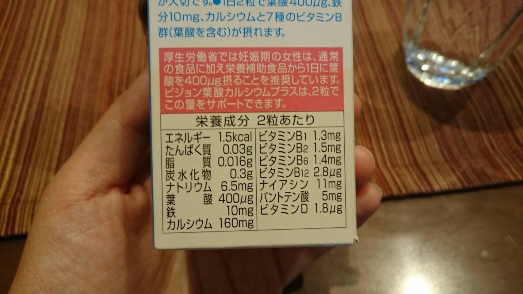 ピジョンの葉酸カルシウムプラスの栄養成分