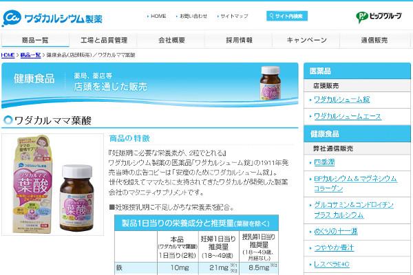 ワダカルママ葉酸のサプリの口コミ・評判・効果