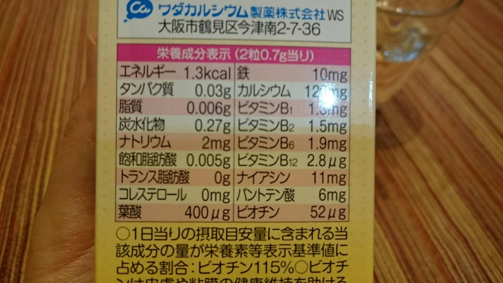 ワダカルママの葉酸サプリの栄養成分表示
