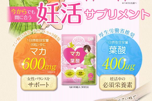 葉酸toマカサプリの口コミ・評判・効果