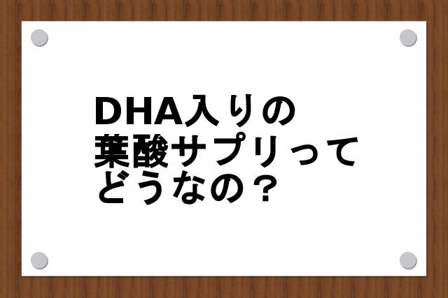 DHA入りの葉酸サプリ