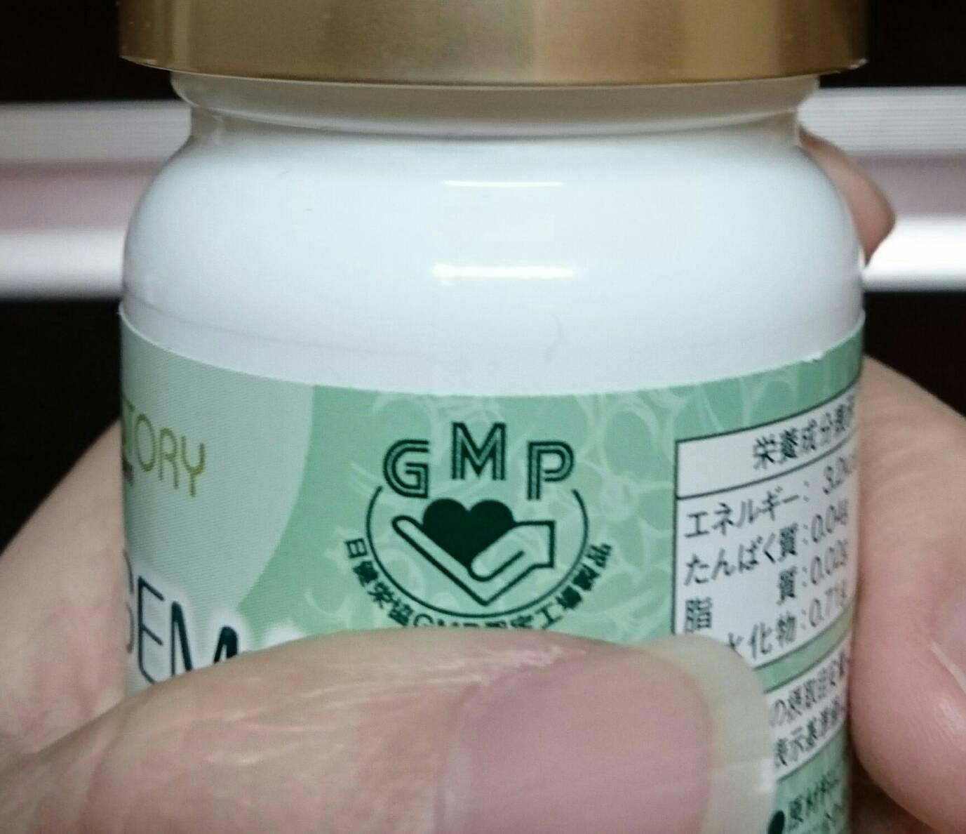 葉酸サプリとgmp
