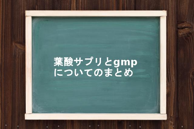 葉酸サプリとgmpについてのまとめ