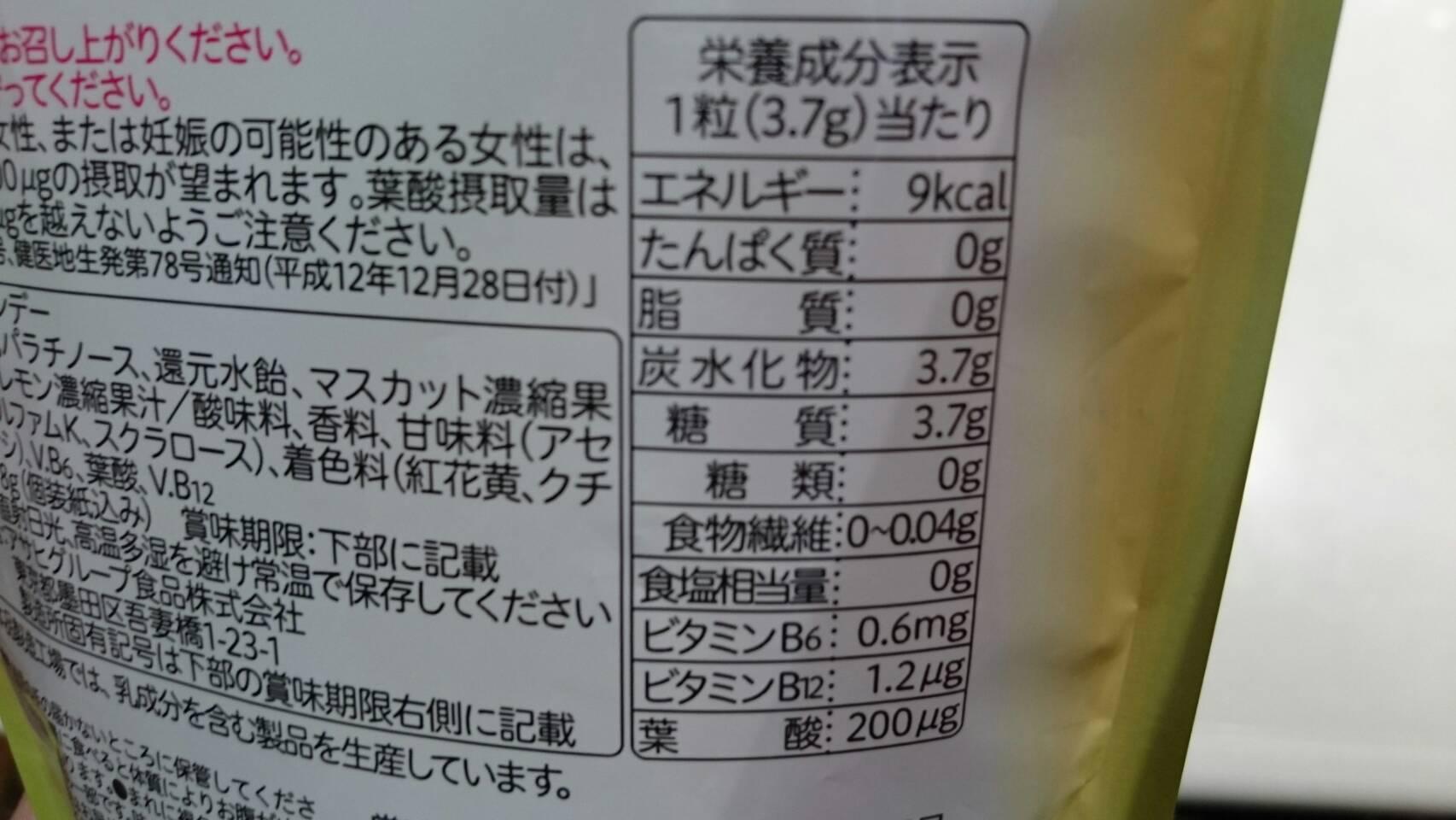 ママスタイル葉酸キャンディの栄養成分表示