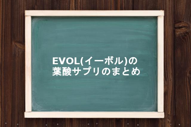 EVOL(イーボル)の葉酸サプリのまとめ