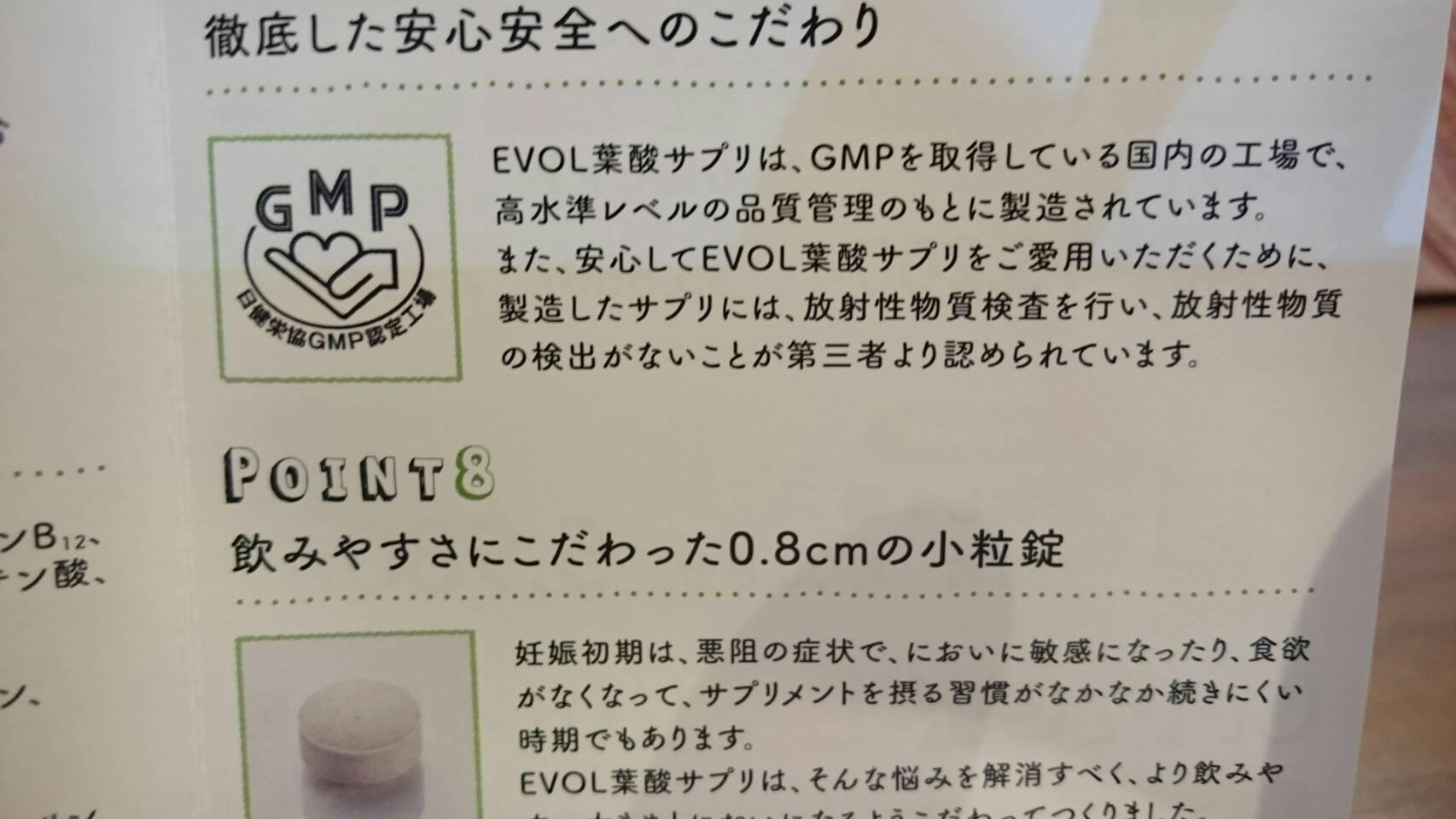 GMPマークの写真