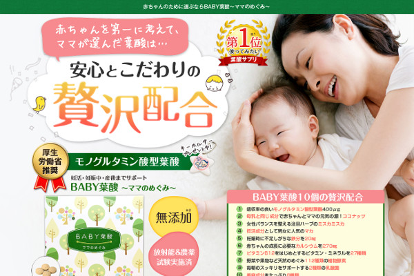 BABY葉酸~ママのめぐみの口コミ・評価・効果