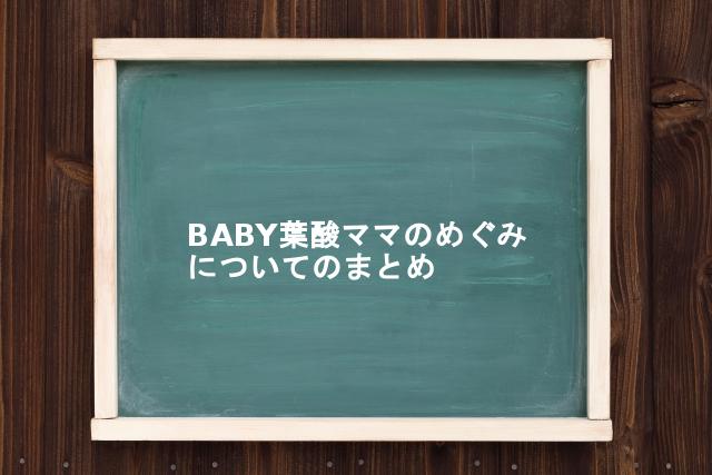 BABY葉酸ママのめぐみについてのまとめ