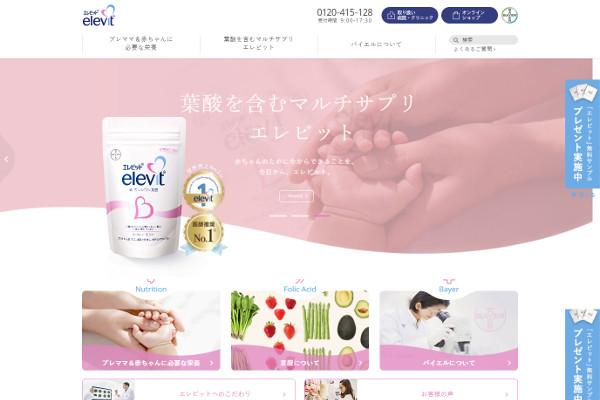 エレビット葉酸サプリの口コミ・評価・効果