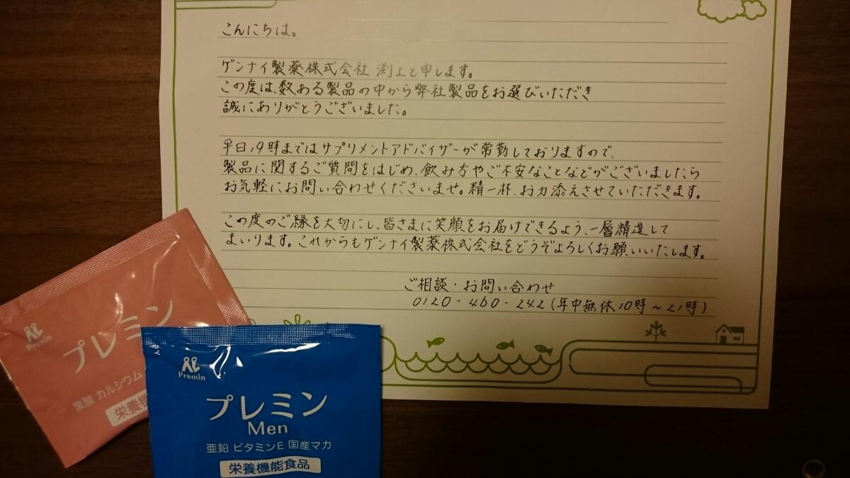 プレミンの葉酸サプリの手紙