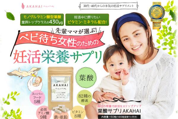 葉酸サプリAKAHAIの口コミ・評判・効果
