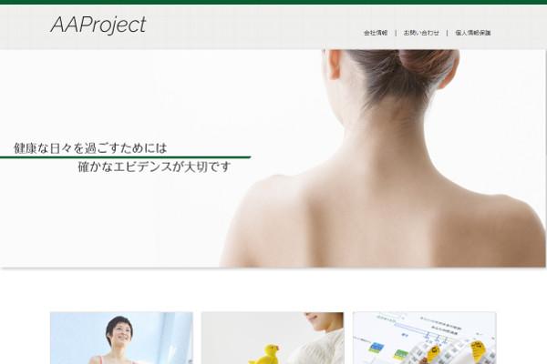 AAプロジェクトの「葉酸プラス」の口コミ・評判・効果