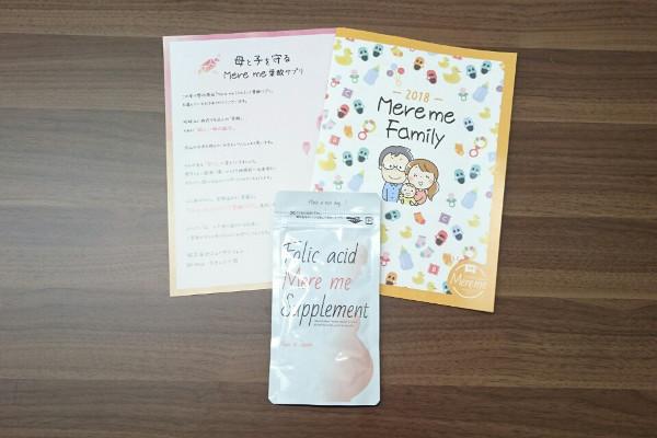 メルミー葉酸と冊子